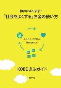 KOBEきふガイド